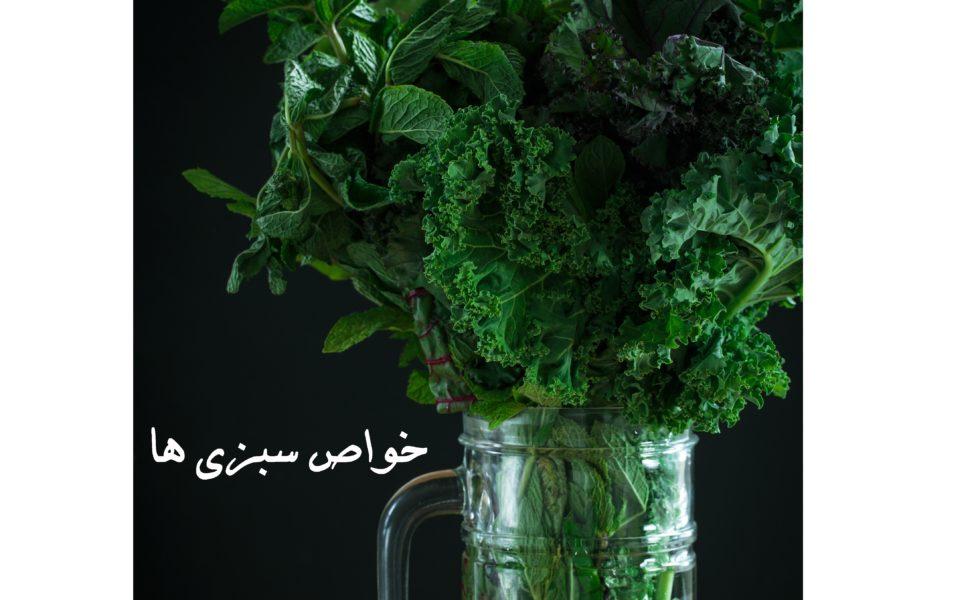 خواص سبزی ها