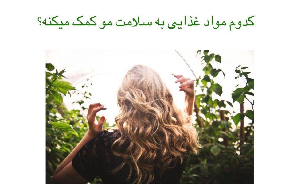 غذا و سلامت مو