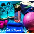 ورزش در خاانه