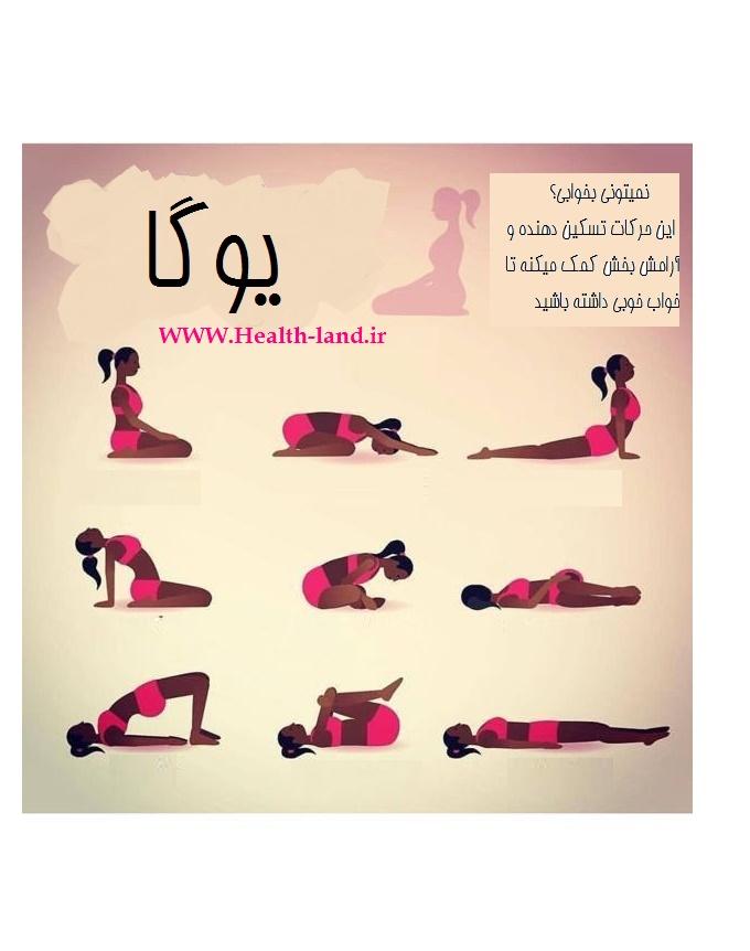 حرکات آموزش یوگا