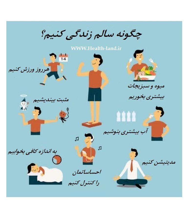 سالم زیستن