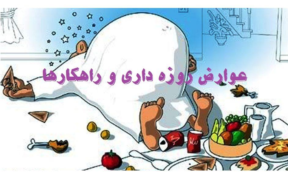 عوراض روزه داری رمضان