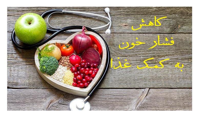 کاهش فشارخون به کمک غذا