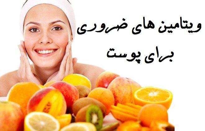۴ ویتامین ضروری برای پوست