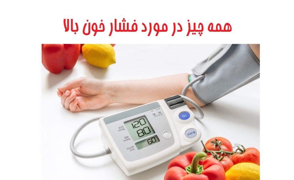 تغذیه فشار خون بالا