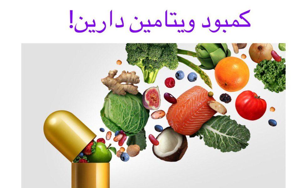 8 نشونه ای که به ما میگه کمبود ویتامین داریم!