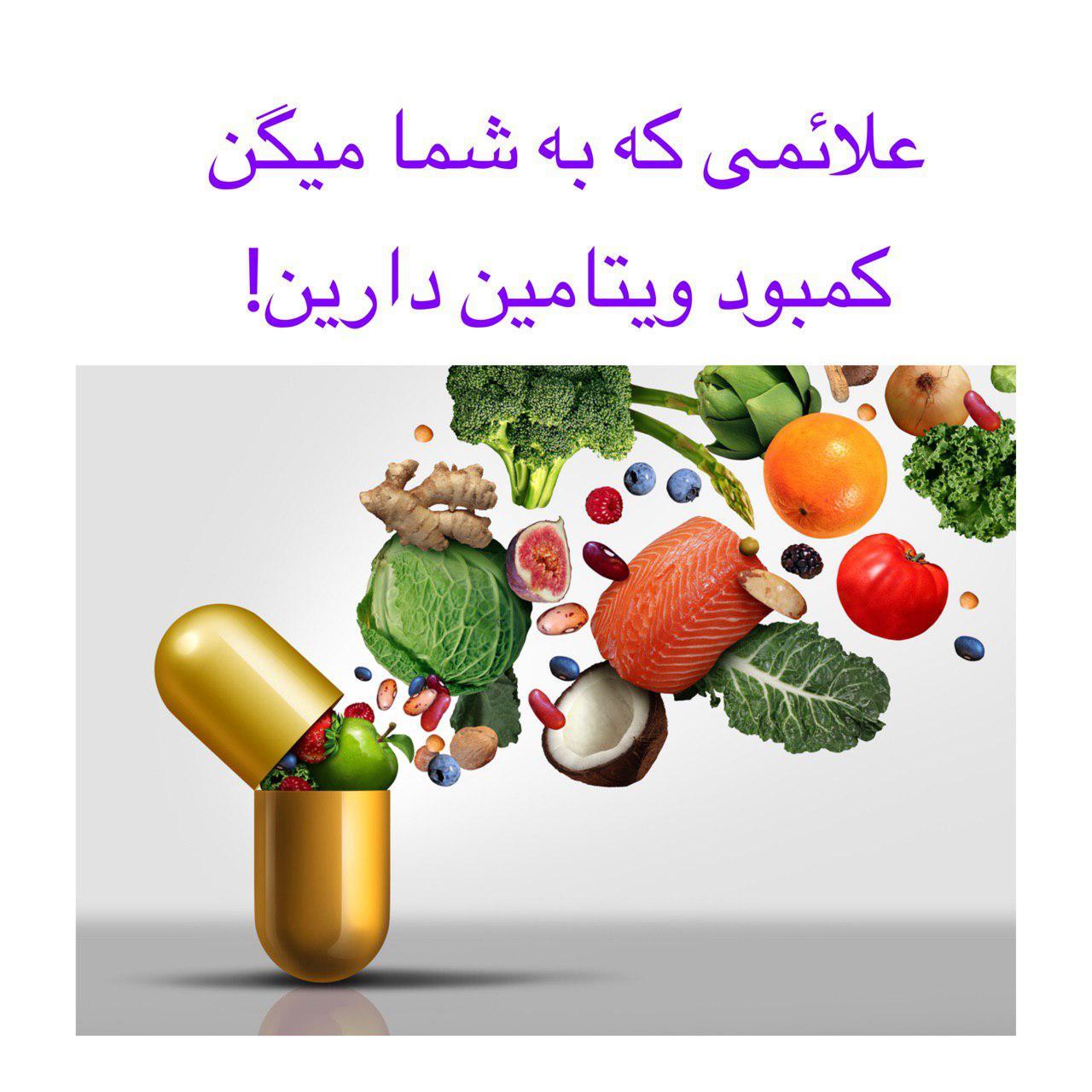 ۸ نشونه ای که به ما میگه کمبود ویتامین داریم!