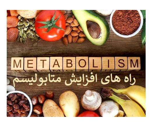 راه های افزایش متابولیسم