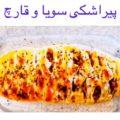 غذای جدید و متنوع با سویا