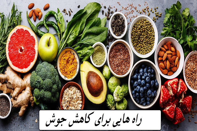 غذاهایی برای کاهش جوش