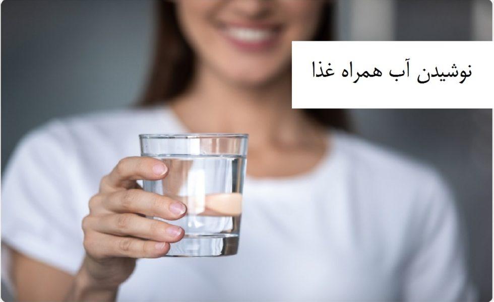 نوشیدن آب همراه غذا
