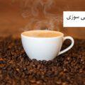 کافئین و چربی سوزی