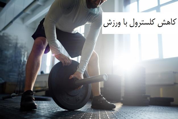 کاهش کلسترول خون با ورزش