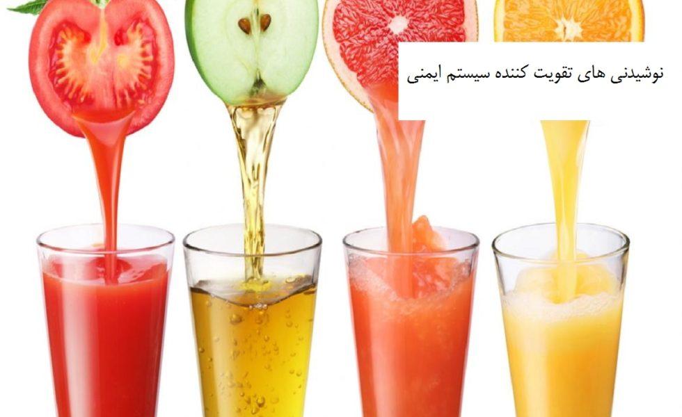 نوشیدنی های تقویت کننده سیستم ایمنی