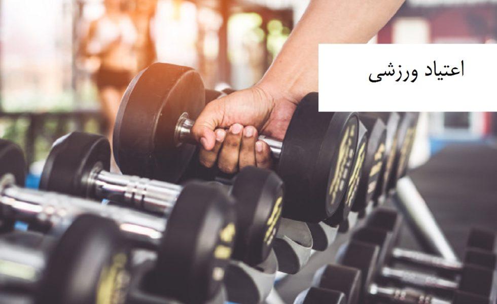 اعتیاد ورزشی