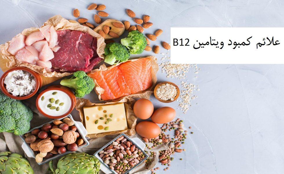 علائم کمبود ویتامین B12
