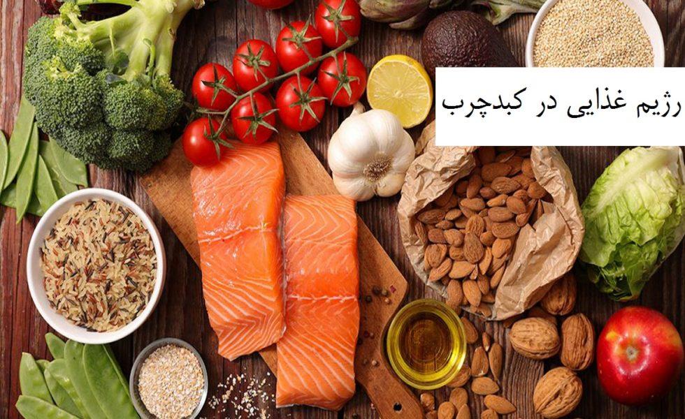 رژیم غذایی در کبد چرب