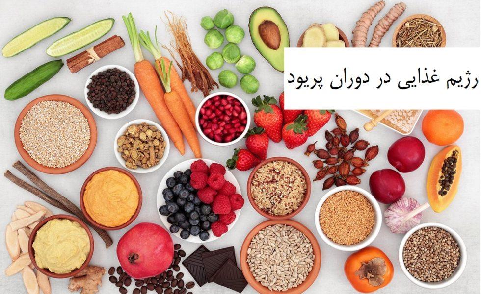 رژیم غذایی مناسب در دوران پریود