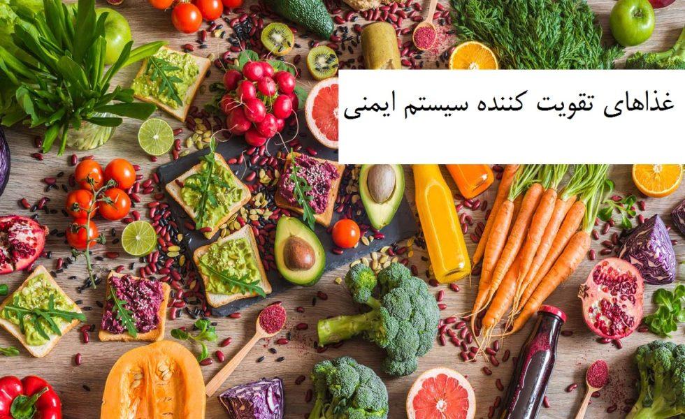 غذاهای تقویت کننده سیستم ایمنی