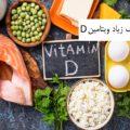 عوارض مصرف زیاد ویتامین D