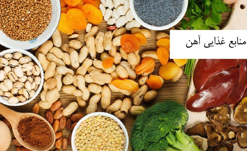 منابع غذایی آهن