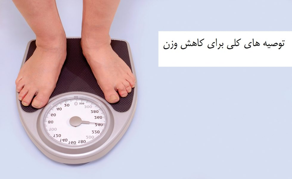 توصیه های کلی برای کاهش وزن