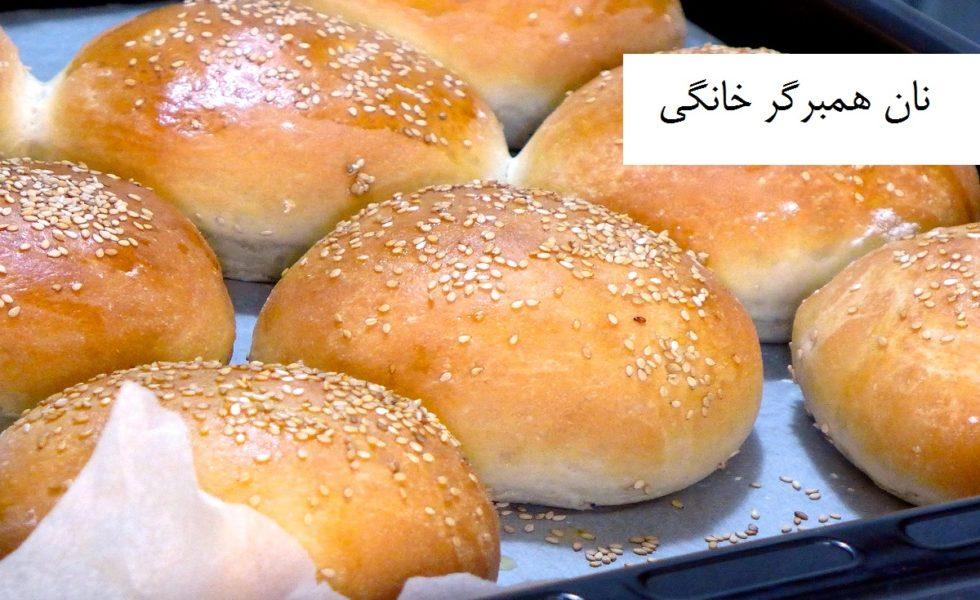 نان همبرگر خانگی