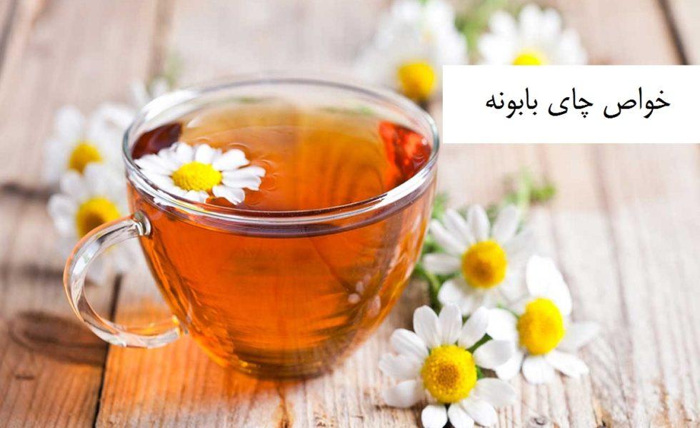 خواص چای بابونه