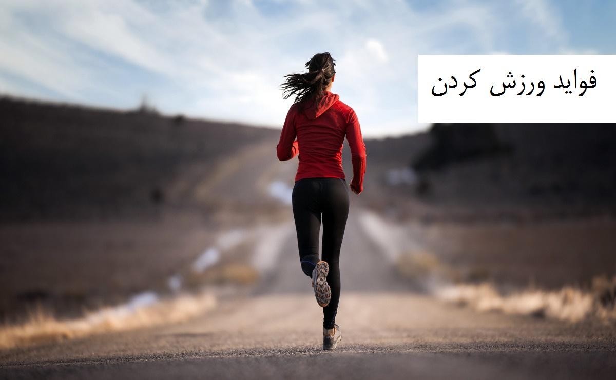 چرا ورزش کنیم؟