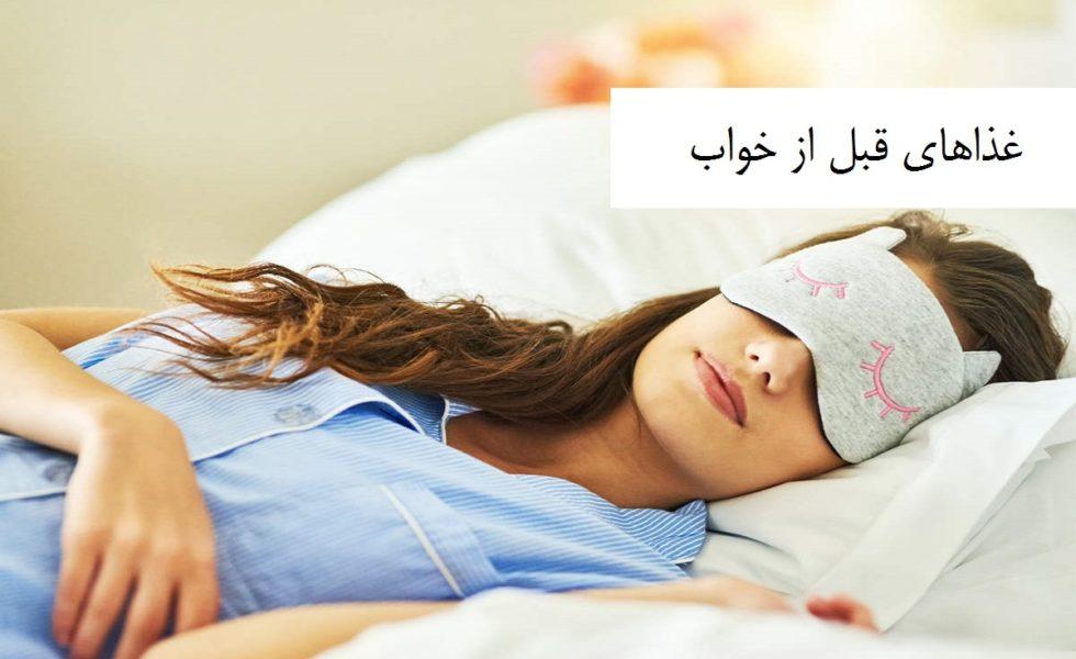 غذاهای قبل از خواب