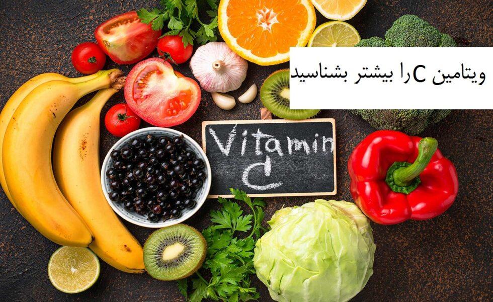 همه چیز در مورد ویتامین C