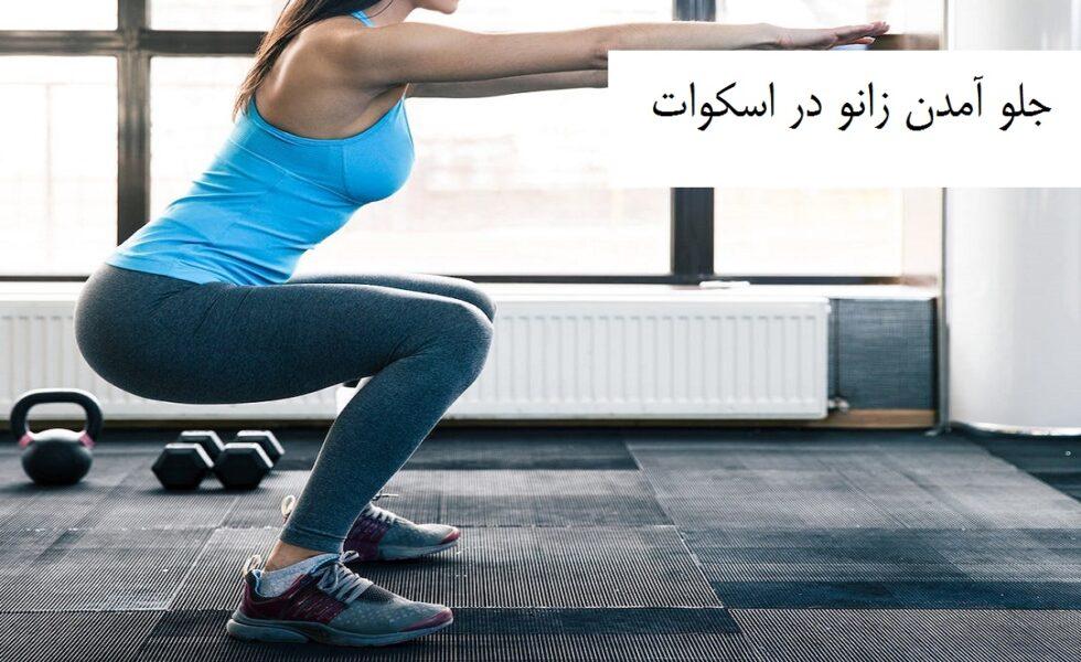 جلو زدن زانو از پنجه ی پا در اسکوات