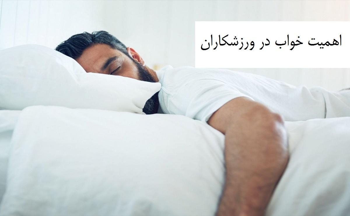 بهترین ساعت خواب برای ورزشکاران