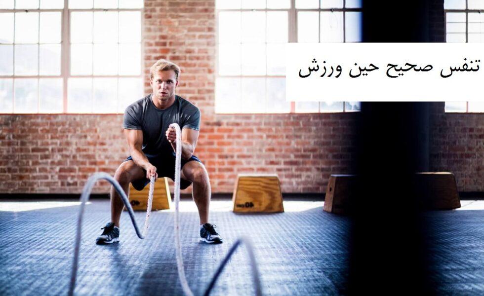 طرز تنفس صحیح هنگام ورزش