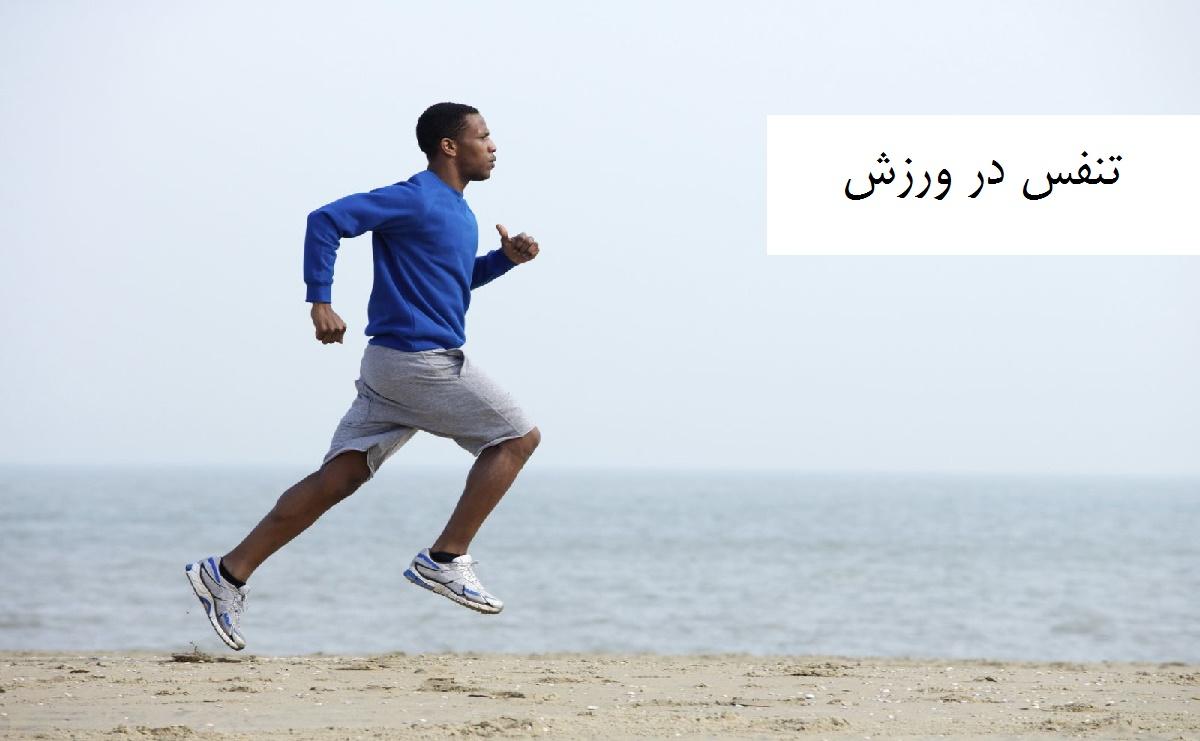 تنفس هنگام ورزش