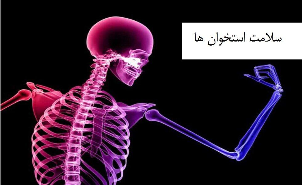 سلامت استخوانها و مفاصل