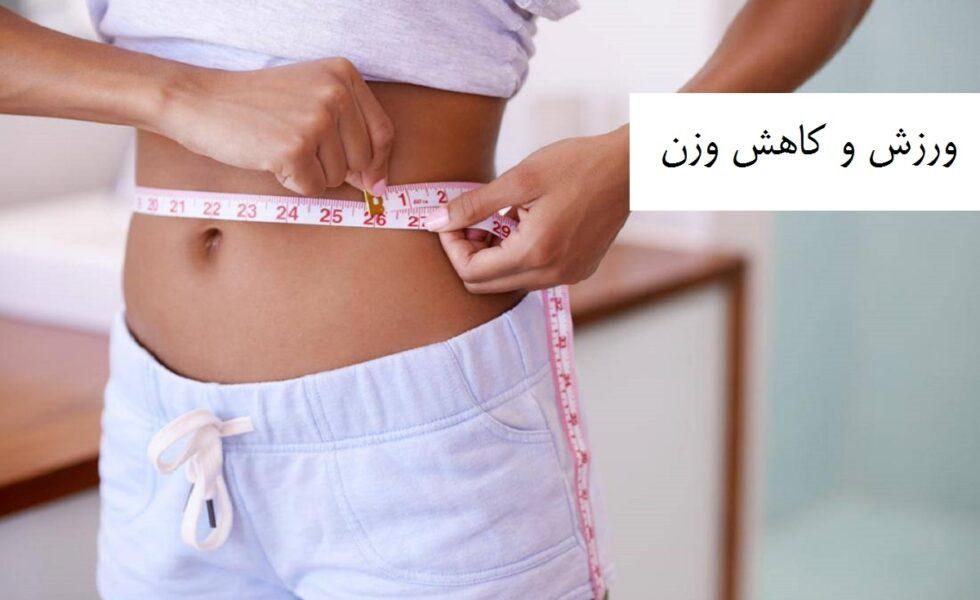 آیا ورزش کردن به کاهش وزن کمک میکند؟