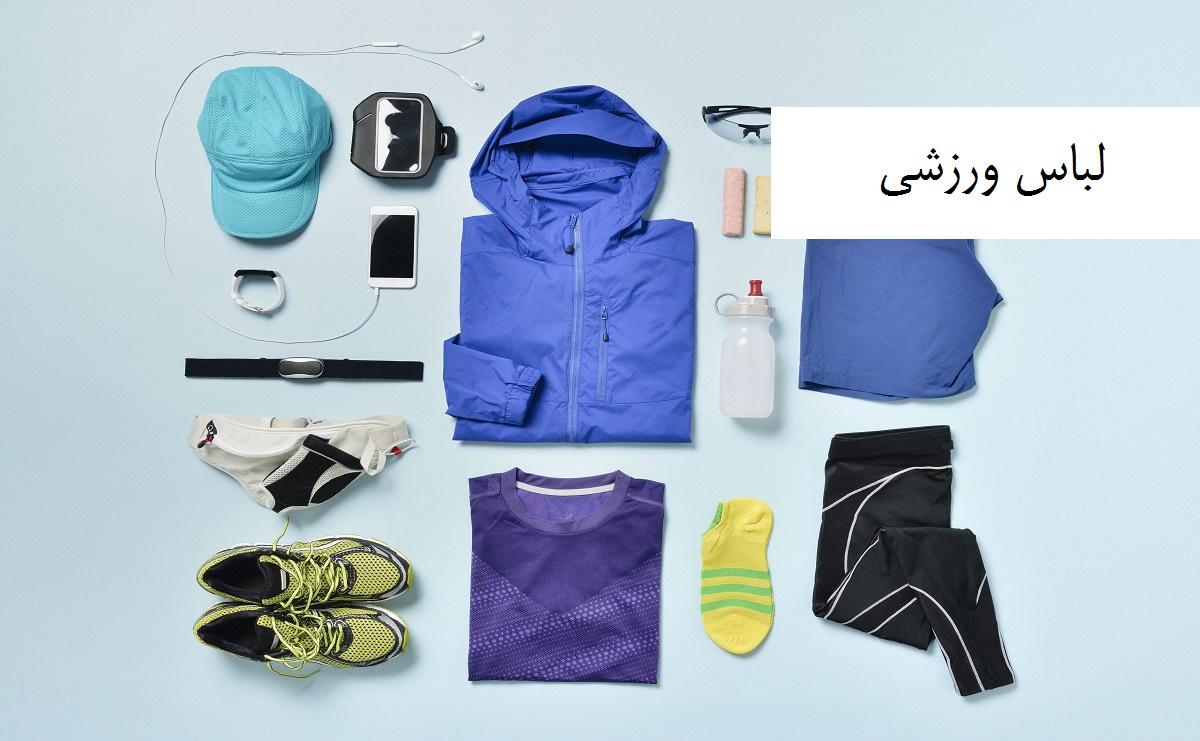 انتخاب لباس ورزشی