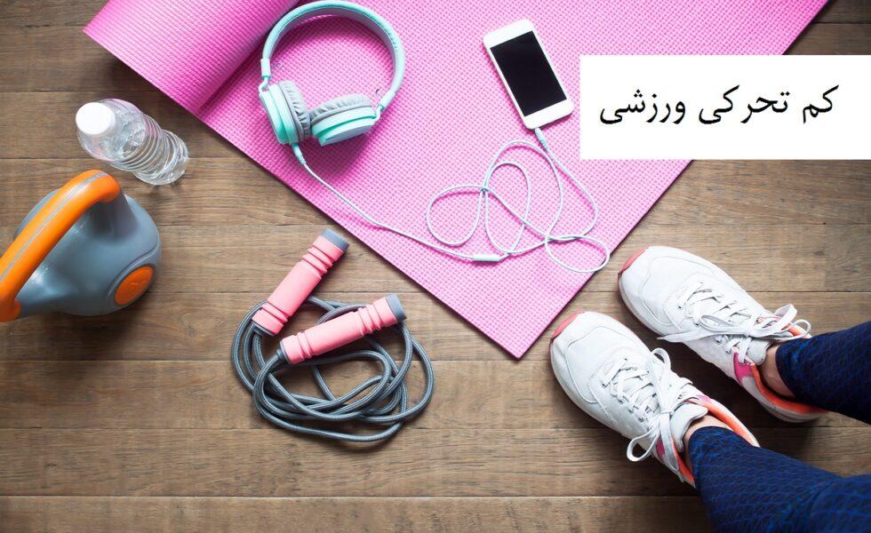 کم تحرکی ورزشی