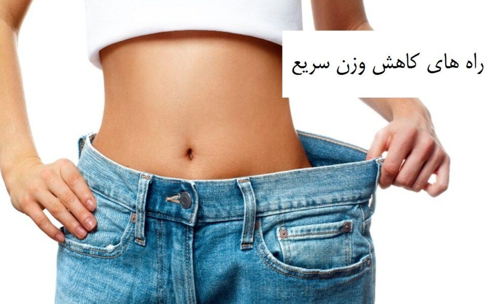 راهکارهای کاهش وزن سریع