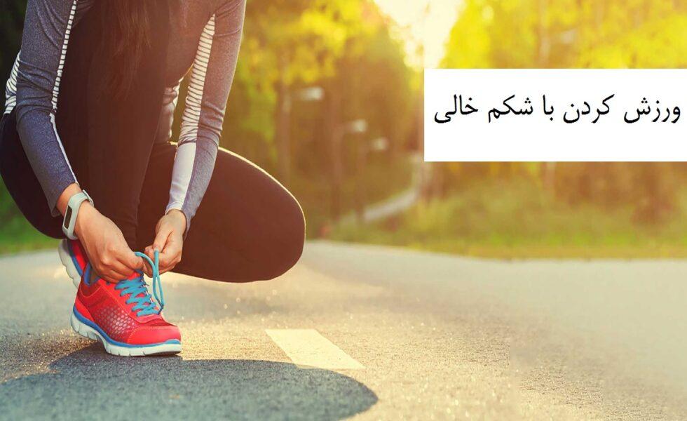 عادت بد ورزشی