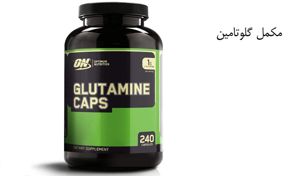 مکمل گلوتامین