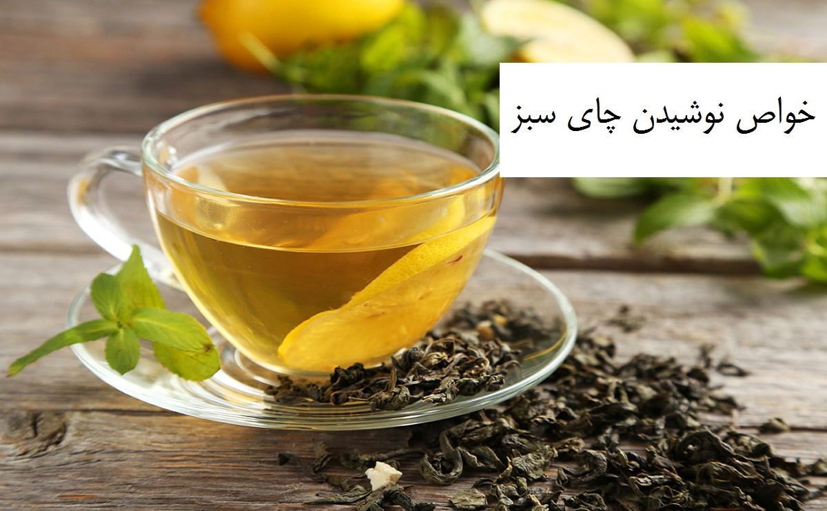 خواص مصرف چای سبز