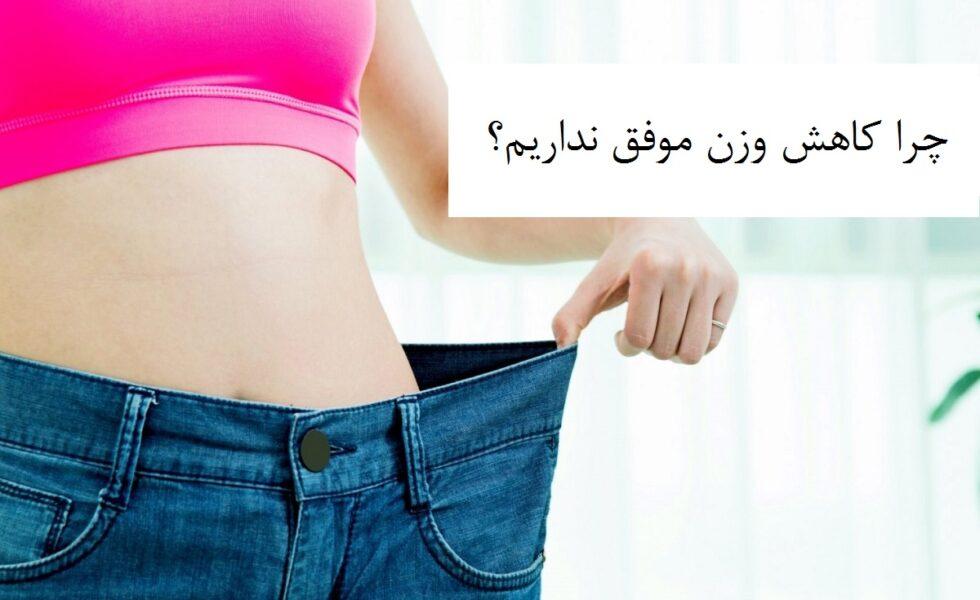 چرا کاهش وزن موفق نداریم؟